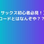 【サックス初心者必見】コード(和音)の意味を超カンタンに解説!