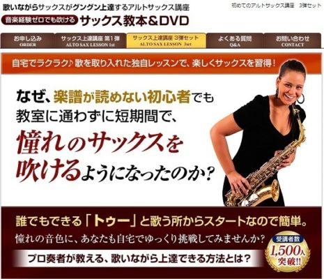 吉野ミユキのサックスdvd