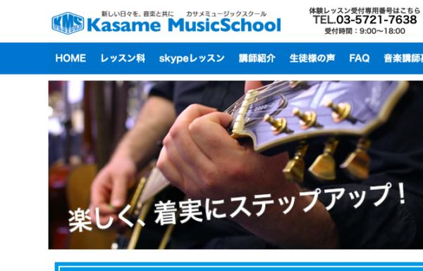 カサメミュージックスクールのサックスコース