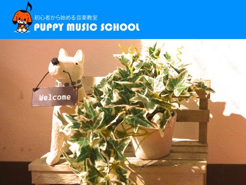 パピーミュージックスクールのサックスコース