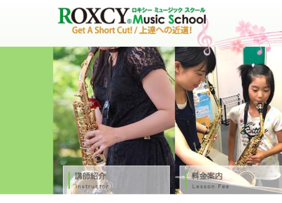 ロキシーミュージックスクールのサックスコース