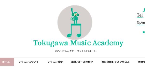 德川ミュージックアカデミー