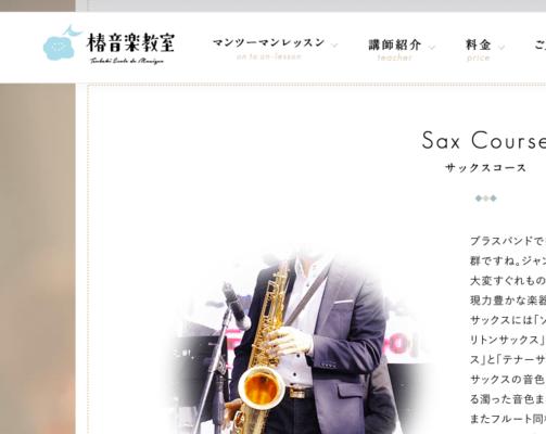 椿音楽教室のサックスコース