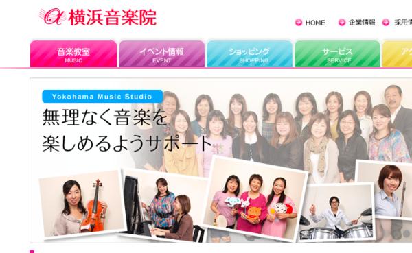横浜音楽院のサックスコース