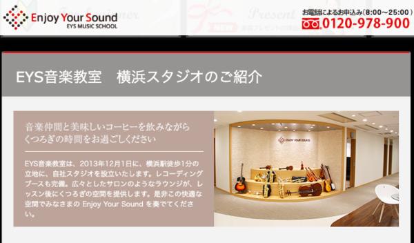 EYS横浜スタジオのサックスコース