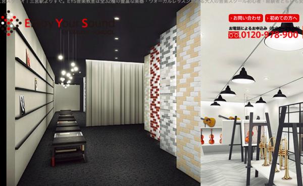 EYS音楽教室 三宮スタジオのサックスコース
