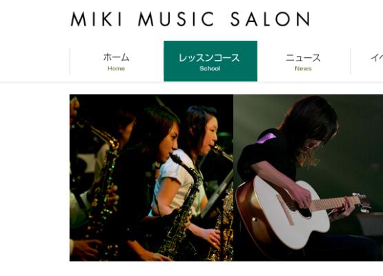 MIKIミュージックサロンのサックスコース