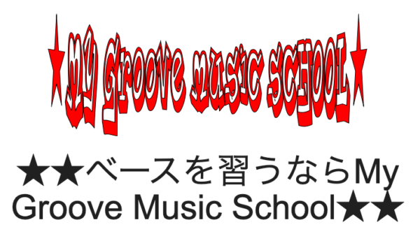 My groove Music Schoolのベースレッスン