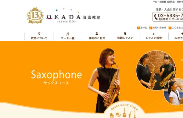 OKADA音楽教室のサックスコース