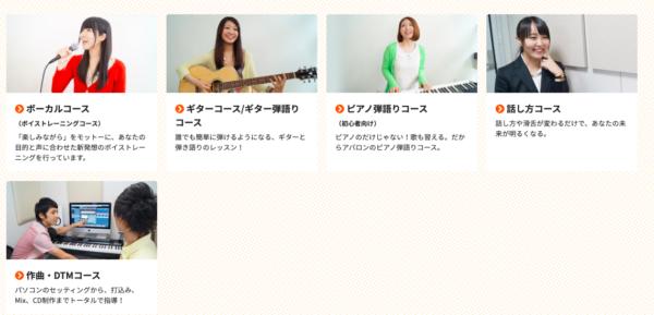 アバロンの楽器コース一覧(オンライン)