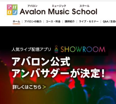 アバロン公式サイト