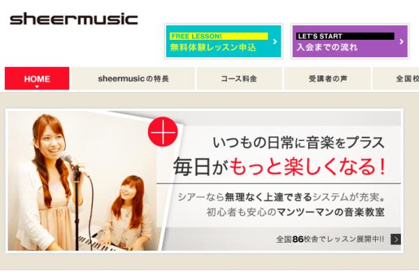 シアーミュージックの公式サイト