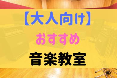 大人向けにおすすめの音楽教室を紹介