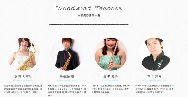 椿音楽教室の木管楽器の講師一覧