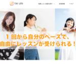 タクプラ公式サイト